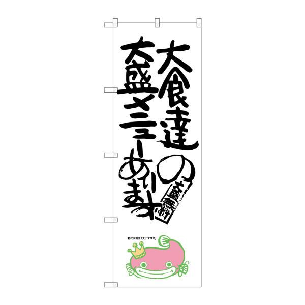 のぼり屋工房 のぼり SNB-1232 大食達の大盛メニューナマズ柄 31232 (取寄品)