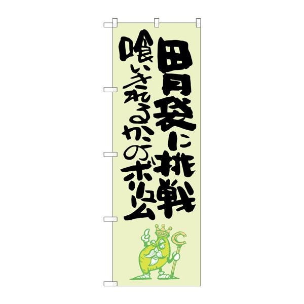 のぼり屋工房 のぼり SNB-1240 胃袋に挑戦 喰い 緑地 31240 (取寄品)