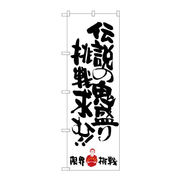 のぼり屋工房 のぼり SNB-1247 伝説の鬼盛り 限界挑戦 31247 (取寄品)
