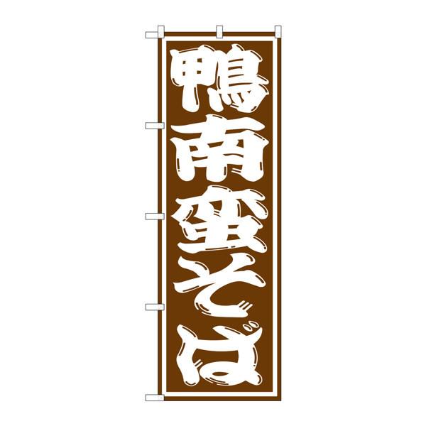 のぼり屋工房 のぼり SNB-1307 鴨南蛮そば 31307 (取寄品)