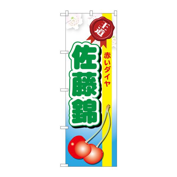のぼり屋工房 のぼり SNB-1328 佐藤錦 31328 (取寄品)