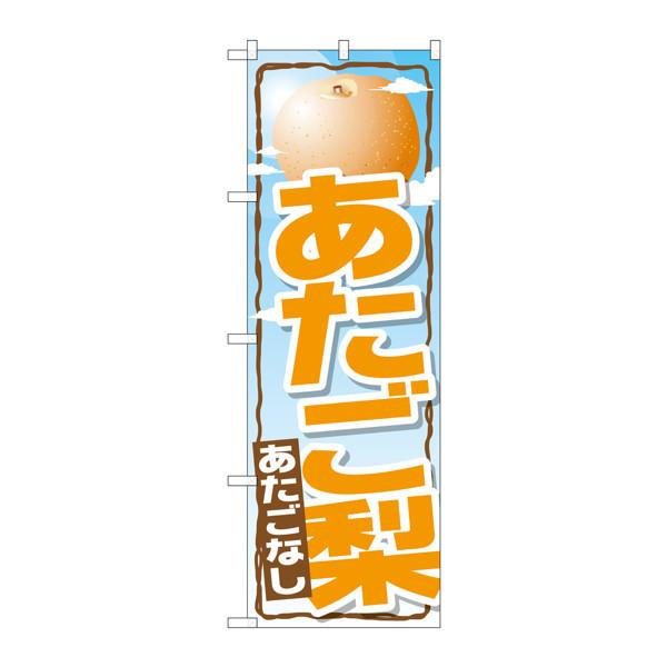 のぼり屋工房 のぼり SNB-1398 あたご梨 31398 (取寄品)