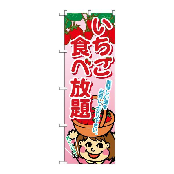 のぼり屋工房 のぼり SNB-1428 いちご食べ放題 31428 (取寄品)