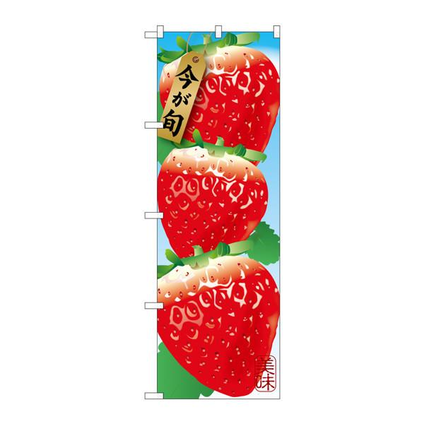 のぼり屋工房 のぼり SNB-1436 苺 3コ 31436 (取寄品)