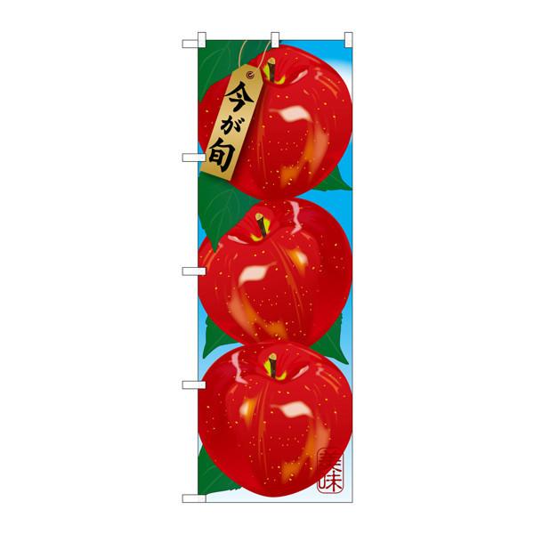 のぼり屋工房 のぼり SNB-1438 リンゴ 31438 (取寄品)