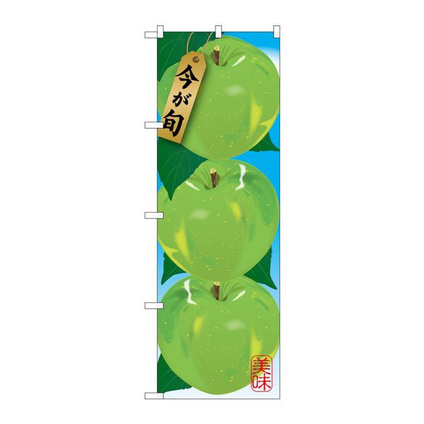 のぼり屋工房 のぼり SNB-1439 青リンゴ 31439 (取寄品)