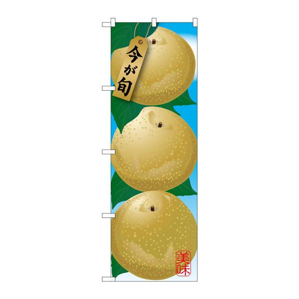 のぼり屋工房 のぼり SNB-1440 梨 31440 (取寄品)