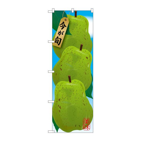 のぼり屋工房 のぼり SNB-1441 洋梨 31441 (取寄品)