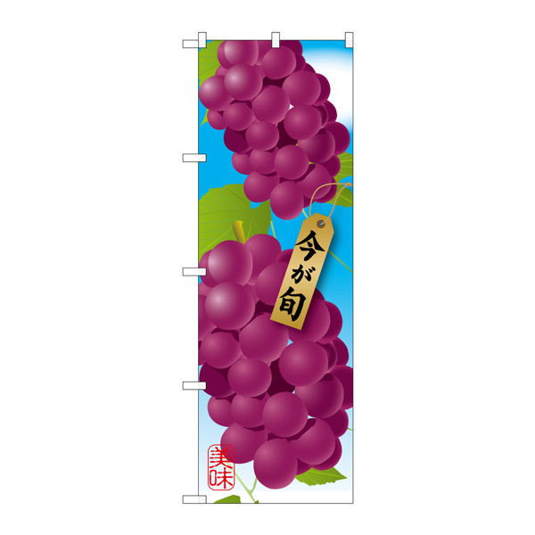 のぼり屋工房 のぼり SNB-1444 ぶどう 紫 31444 (取寄品)