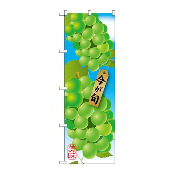 のぼり屋工房 のぼり SNB-1445 マスカット 31445 (取寄品)