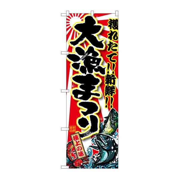 のぼり屋工房 のぼり SNB-1453 大漁まつり 31453 (取寄品)