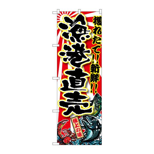 のぼり屋工房 のぼり SNB-1455 漁港直売 31455 (取寄品)