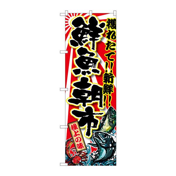 のぼり屋工房 のぼり SNB-1458 鮮魚朝市 31458 (取寄品)