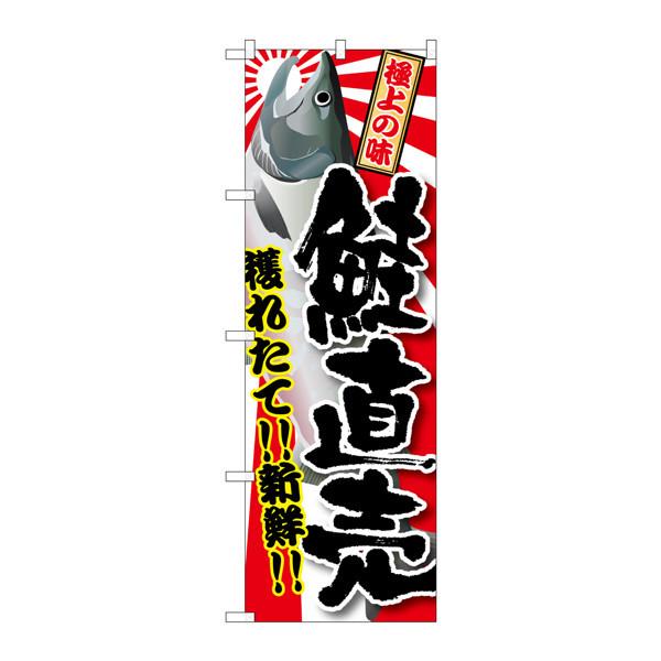 のぼり屋工房 のぼり SNB-1489 鮭直売 31489 (取寄品)