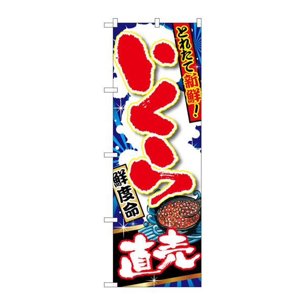 のぼり屋工房 のぼり SNB-1495 いくら直売 31495 (取寄品)