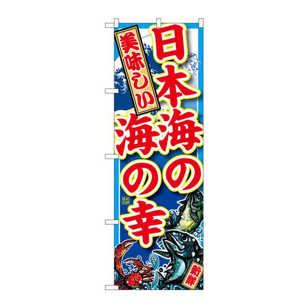 のぼり屋工房 のぼり SNB-1498 日本海の海の幸 31498 (取寄品)