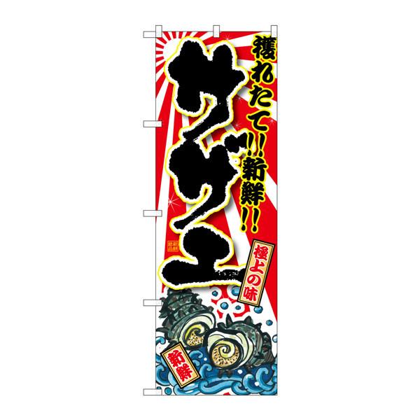 のぼり屋工房 のぼり SNB-1500 サザエ 31500 (取寄品)