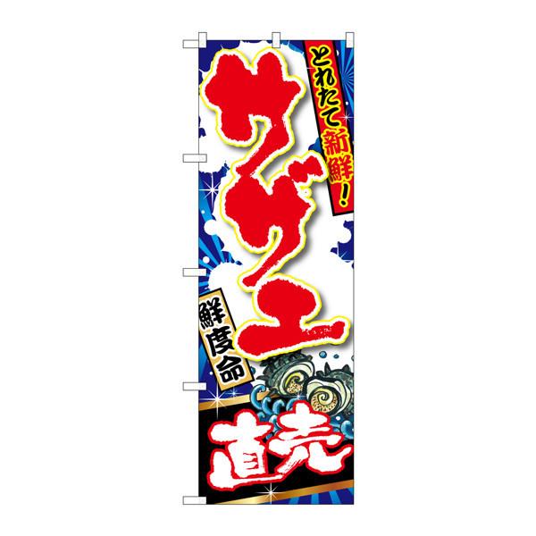 のぼり屋工房 のぼり SNB-1501 サザエ 直売 31501 (取寄品)