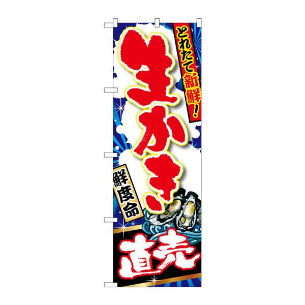 のぼり屋工房 のぼり SNB-1505 生かき 直売 31505 (取寄品)