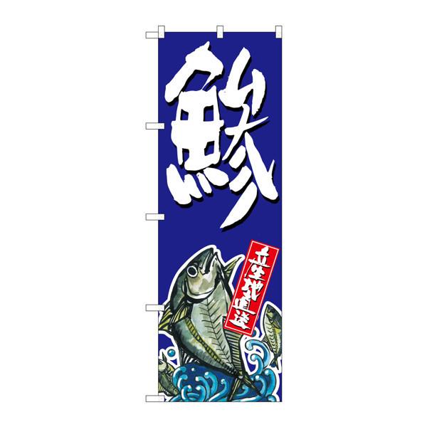 のぼり屋工房 のぼり SNB-1515 鯵 31515 (取寄品)