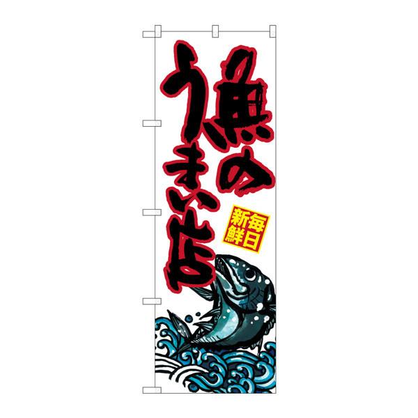 のぼり屋工房 のぼり SNB-1529 魚のうまい店 31529 (取寄品)