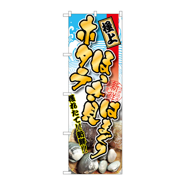 のぼり屋工房 のぼり SNB-1535 ホタテ ほっき貝 はまぐり 31535 (取寄品)