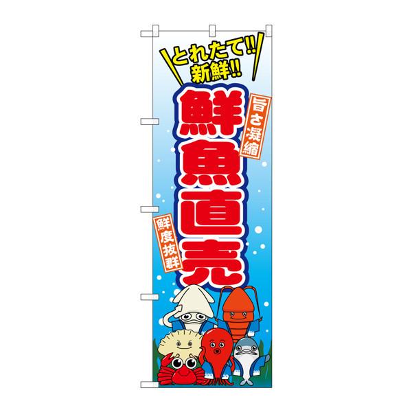 のぼり屋工房 のぼり SNB-1539 鮮魚直売 31539 (取寄品)