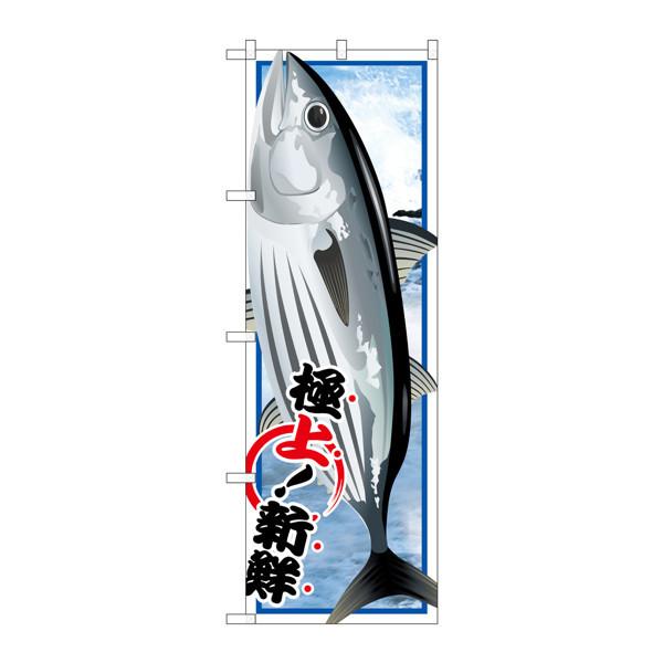 のぼり屋工房 のぼり SNB-1548 カツオ 31548 (取寄品)
