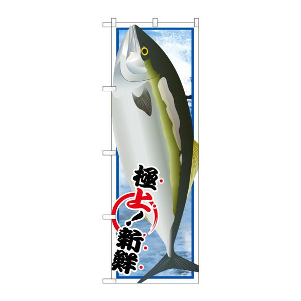 のぼり屋工房 のぼり SNB-1550 ぶり 絵旗 31550 (取寄品)