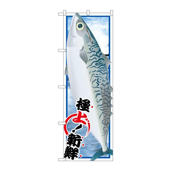 のぼり屋工房 のぼり SNB-1557 サバ 31557 (取寄品)