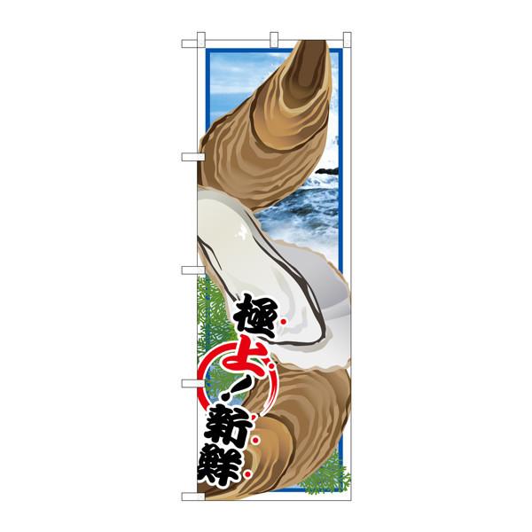 のぼり屋工房 のぼり SNB-1566 カキ 31566 (取寄品)