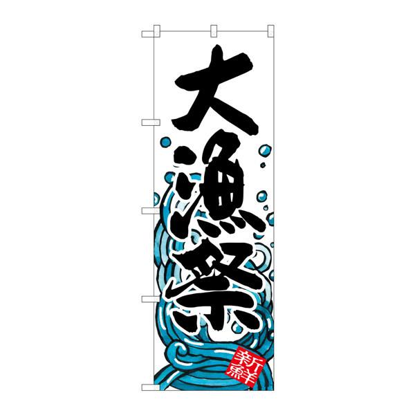 のぼり屋工房 のぼり SNB-1575 大漁祭 31575 (取寄品)