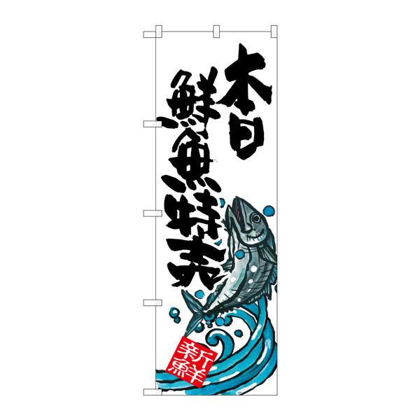 のぼり屋工房 のぼり SNB-1578 本日鮮魚特売 31578 (取寄品)