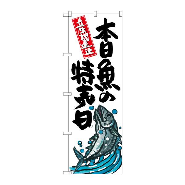 のぼり屋工房 のぼり SNB-1579 本日魚の特売日 31579 (取寄品)