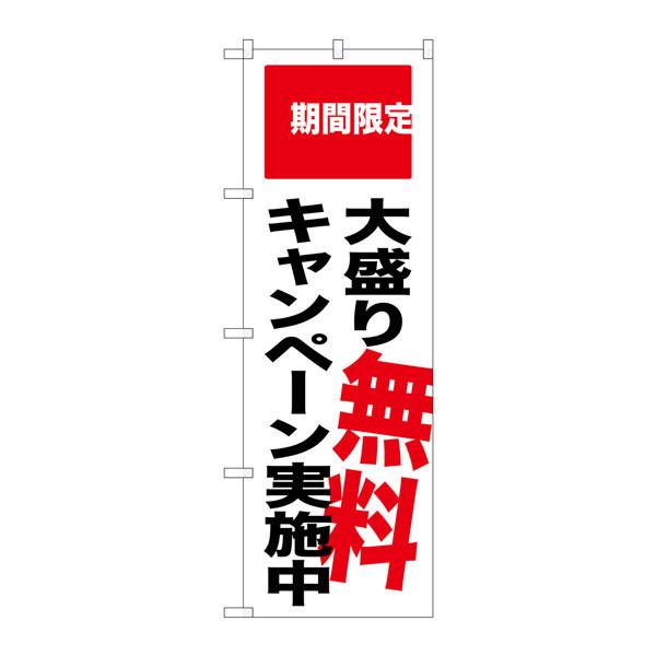 のぼり屋工房 のぼり SNB-2018 大盛り無料キャンペーン 32018 (取寄品)