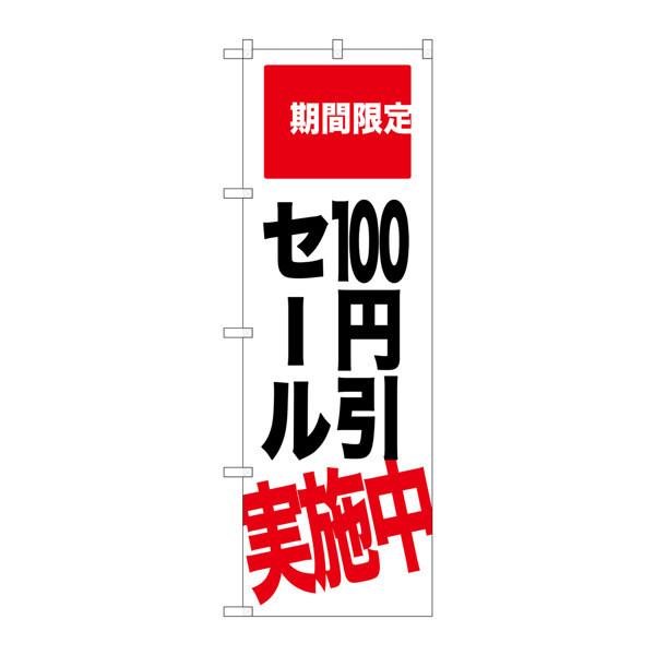 のぼり屋工房 のぼり SNB-2021 100円引セール実施中 32021 (取寄品)