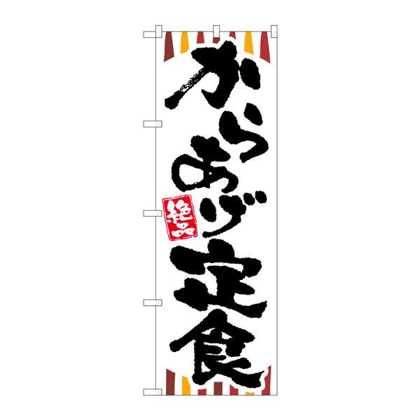 のぼり屋工房 のぼり SNB-2028 からあげ定食 32028 (取寄品)