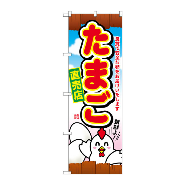 のぼり屋工房 のぼり SNB-2038 たまご直売店 32038 (取寄品)