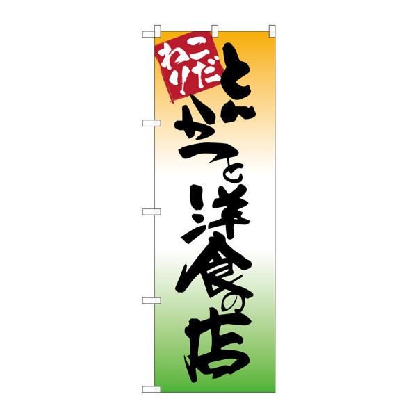 のぼり屋工房 のぼり SNB-2043 とんかつと洋食の店 32043 (取寄品)