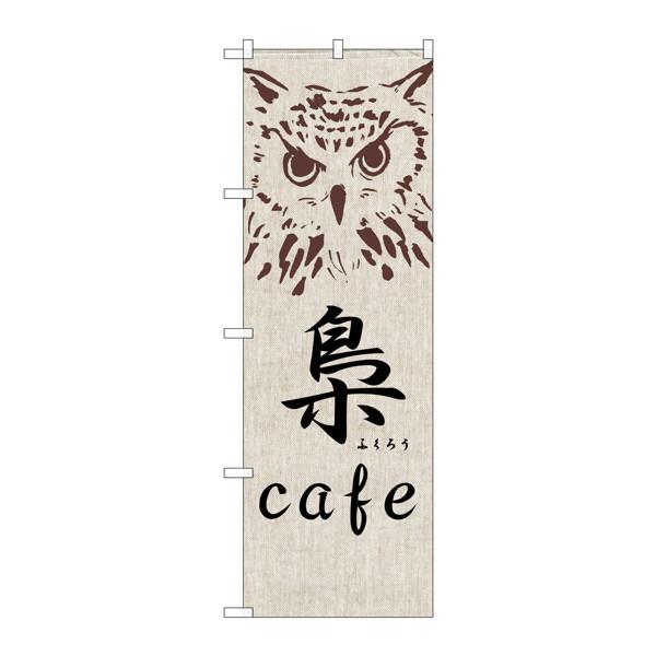 のぼり屋工房 のぼり SNB-2046 梟 cafe 32046 (取寄品)