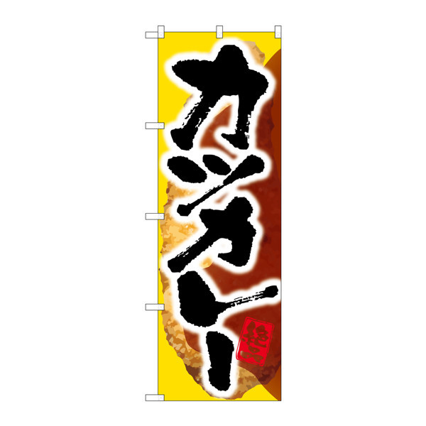 のぼり屋工房 のぼり SNB-2051 カツカレー 32051 (取寄品)