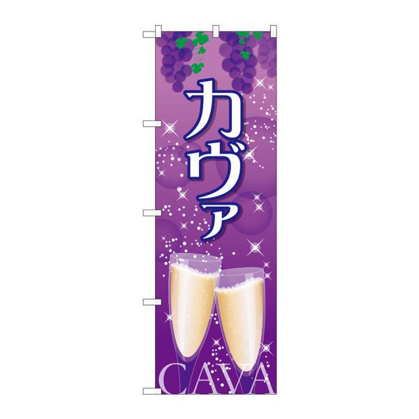 のぼり屋工房 のぼり SNB-2056 カヴァ 32056 (取寄品)