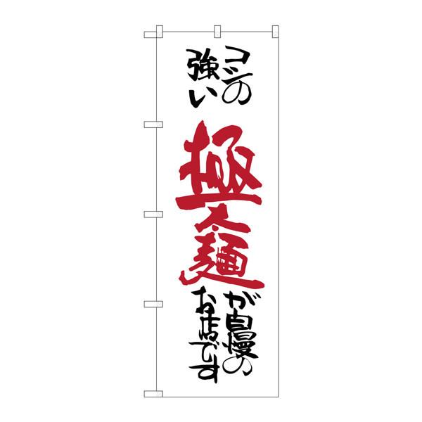 のぼり屋工房 のぼり SNB-2059 極太麺が自慢のお店 32059 (取寄品)