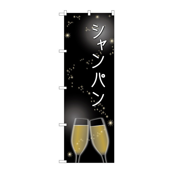 のぼり屋工房 のぼり SNB-2063 シャンパン 32063 (取寄品)