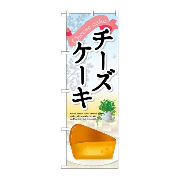 のぼり屋工房 のぼり SNB-2073 チーズケーキ 32073 (取寄品)