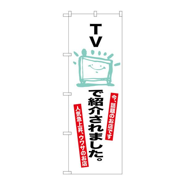 のぼり屋工房 のぼり SNB-2076 TVで紹介されました。 32076 (取寄品)