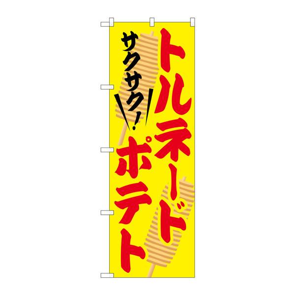 のぼり屋工房 のぼり SNB-2079 トルネードポテト 32079 (取寄品)