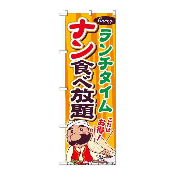 のぼり屋工房 のぼり SNB-2083 ナン食べ放題 ランチタイム 32083 (取寄品)