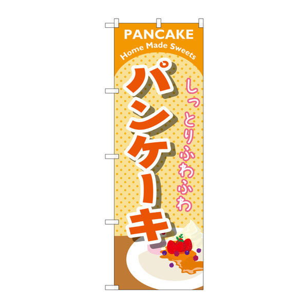 のぼり屋工房 のぼり SNB-2086 パンケーキ オレンジ 32086 (取寄品)
