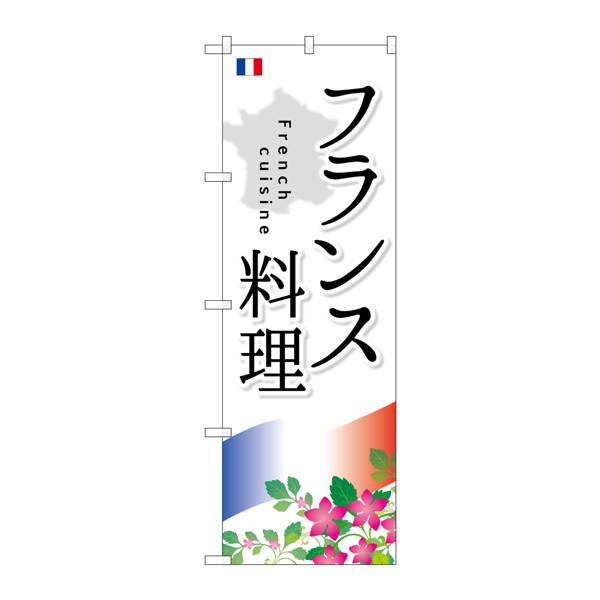 のぼり屋工房 のぼり SNB-2088 フランス料理 32088 (取寄品)
